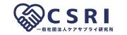 一般社団法人ケアサプライ研究所